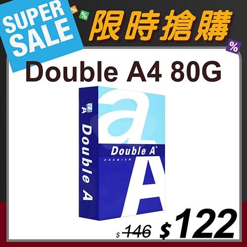 【限時搶購】Double A 多功能影印紙 A4 80g (單包裝)