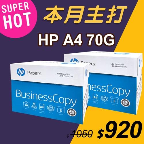 【本月主打】HP Business Copy 多功能影印紙 A4 70g (5包/箱)x2