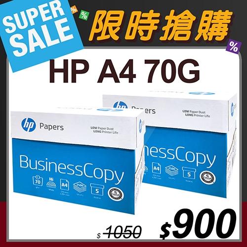 【限時搶購】HP Business Copy 多功能影印紙 A4 70g (5包/箱)x2