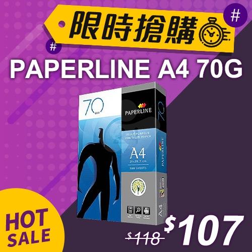 【限時搶購】PAPERLINE 多功能影印紙 A4 70g (單包裝)