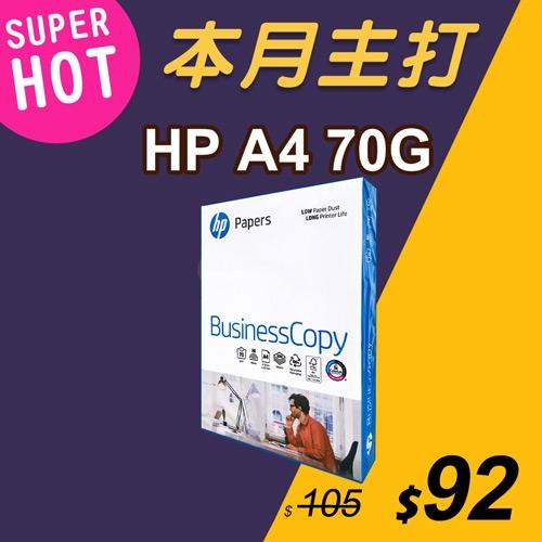 【本月主打】HP Business Copy 多功能影印紙 A4 70g (單包裝)