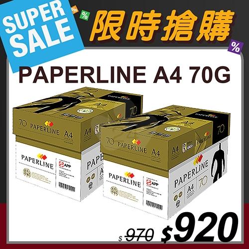 【限時搶購】PAPERLINE GOLD金牌多功能影印紙 A4 70g (5包/箱)x2