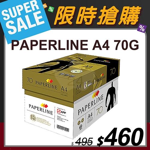 【限時搶購】PAPERLINE GOLD金牌多功能影印紙 A4 70g (5包/箱)