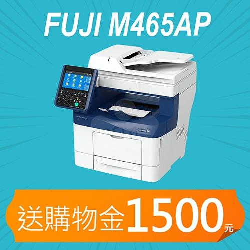 【加碼送購物金1500元】Fuji Xerox DocuPrint M465AP A4黑白智慧型多功能複合機