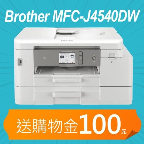 【加碼送購物金300元】Brother MFC-J4540DW 威力印輕連供 A4彩色商用雙面網路雙紙匣傳真事務機