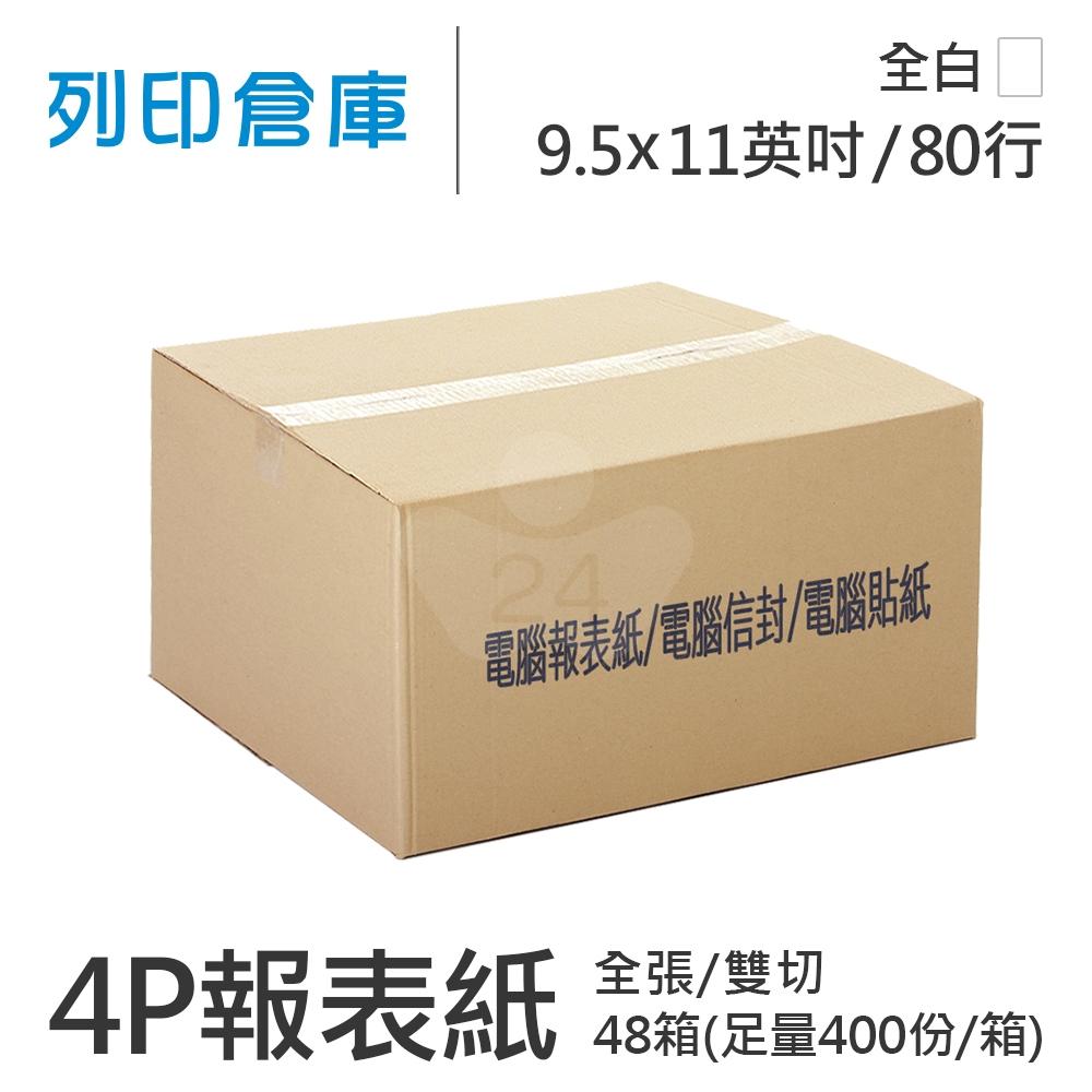 【電腦連續報表紙】 80行 9.5*11*4P 全白/ 雙切 全張 /超值組48箱(足量400份)