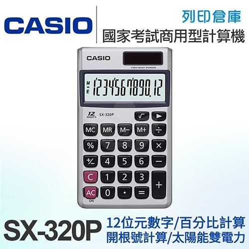 CASIO卡西歐 國家考試商用型12位元計算機 SX-320P
