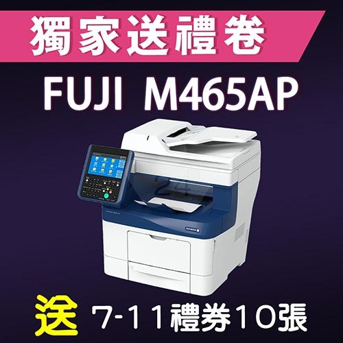 【獨家加碼送1000元7-11禮券】Fuji Xerox DocuPrint M465AP A4黑白智慧型多功能複合機