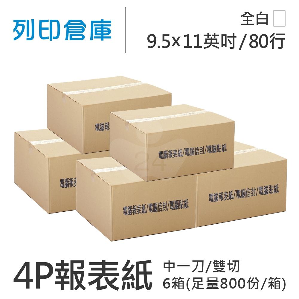 【電腦連續報表紙】 80行 9.5*11*4P 全白/ 中一刀 雙切 /超值組6箱(足量800份/箱)