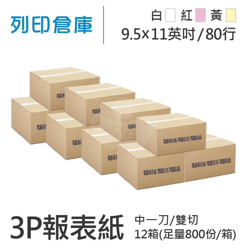 【電腦連續報表紙】 80行 9.5*11*3P 白紅黃/ 雙切 中一刀 /超值組12箱(足量800份)