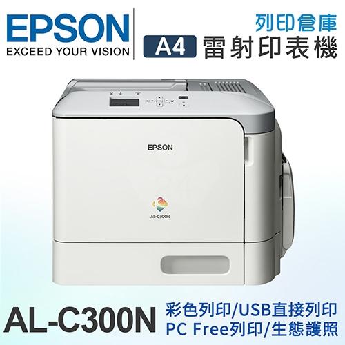 EPSON WorkForce AL-C300N A4高速網路彩雷旗艦機