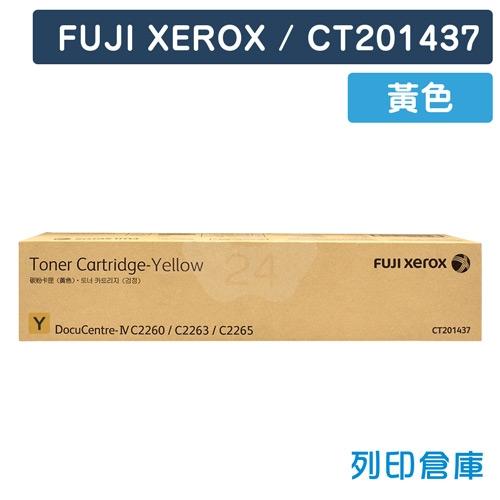 【平行輸入】Fuji Xerox DocuCentre-IV C2260 / C2263 / C2265 (CT201437) 原廠影印機黃色碳粉匣(四代專用)
