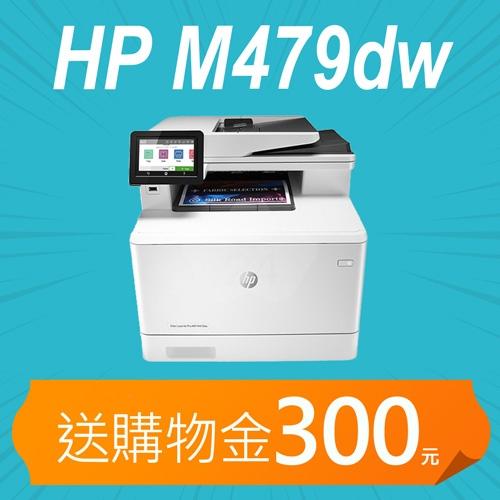 【加碼送購物金300元】HP Color LaserJet Pro MFP M479dw 無線雙面彩雷事務機