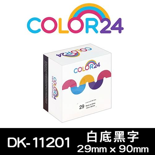 【COLOR24】for Brother DK-11201 紙質白底黑字定型相容標籤帶(29 X 90mm)