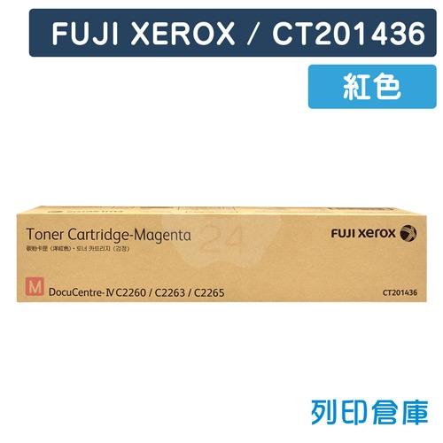 【平行輸入】Fuji Xerox DocuCentre IV C2260 / C2263 / C2265 (CT201436) 原廠影印機紅色碳粉匣(四代專用)