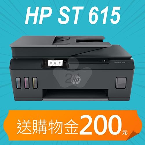 【加碼送購物金200元】HP SmartTank 615 多功能連供事務機