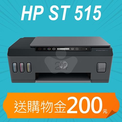 【加碼送購物金200元】HP SmartTank 515 多功能連供事務機
