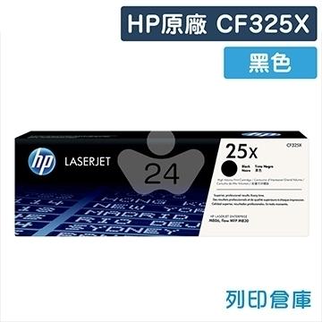 【全新福利品】HP CF325X (25X) 原廠高容量黑色碳粉匣