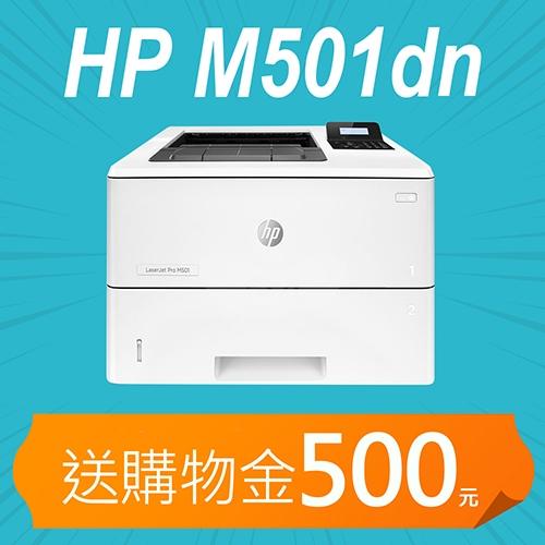 【加碼送購物金500元】HP LaserJet Pro M501dn 黑白高速雷射印表機