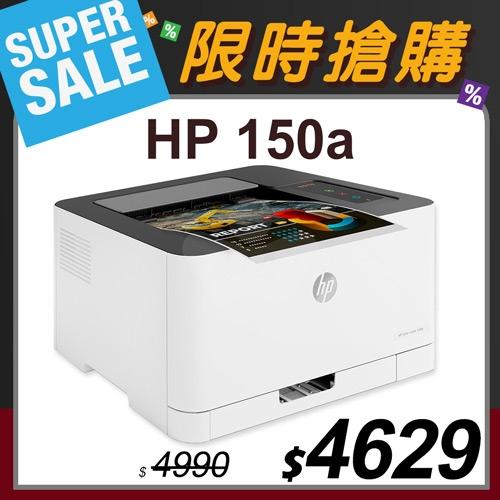 【限時搶購】HP Color Laser 150a 彩色雷射單功能印表機