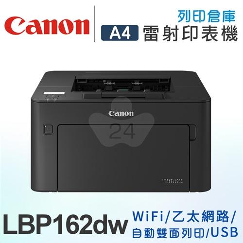 Canon imageCLASS LBP162dw A4黑白雷射印表機
