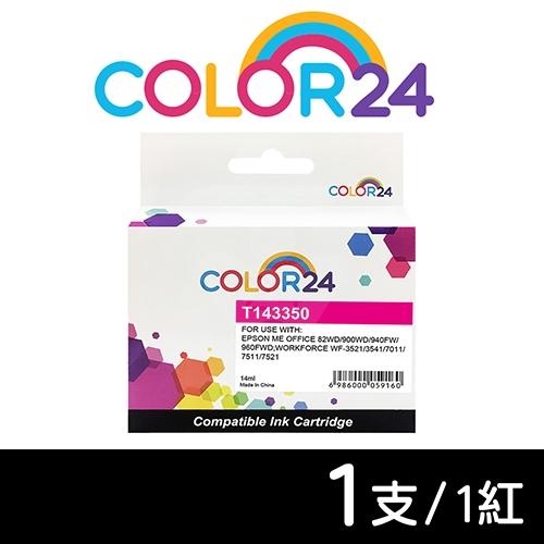 【COLOR24】for EPSON T143350 / C13T143350 (NO.143) 紅色高容量相容墨水匣
