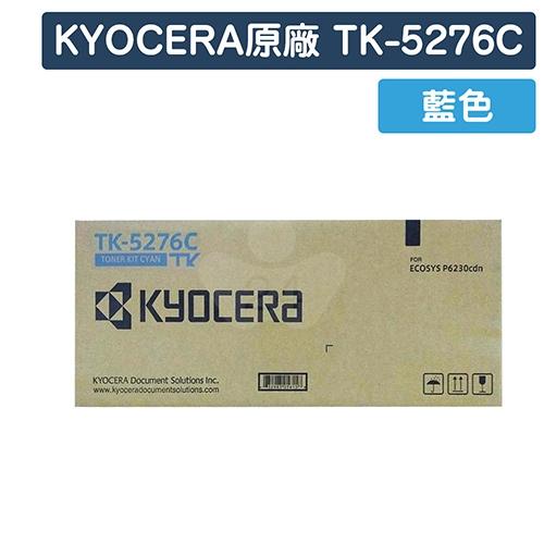 KYOCERA TK-5276C 原廠藍色碳粉匣
