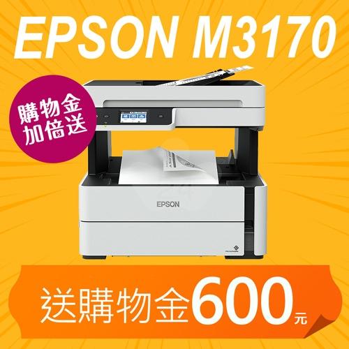 【購物金加倍送300變600元】EPSON M3170 黑白高速四合一連續供墨複合機