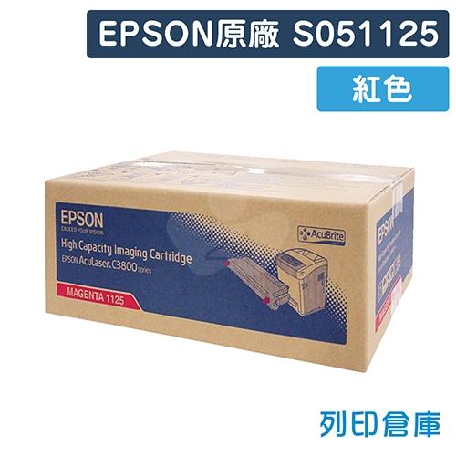 EPSON S051125 原廠高容量紅色碳粉匣