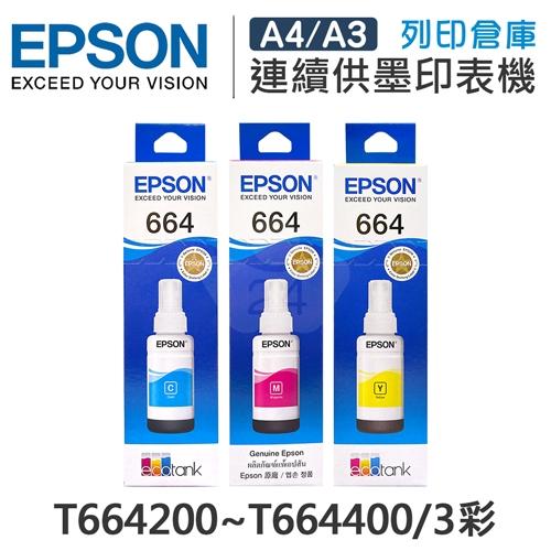 EPSON T664200 / T664300 / T664400 原廠盒裝墨水組(3彩)
