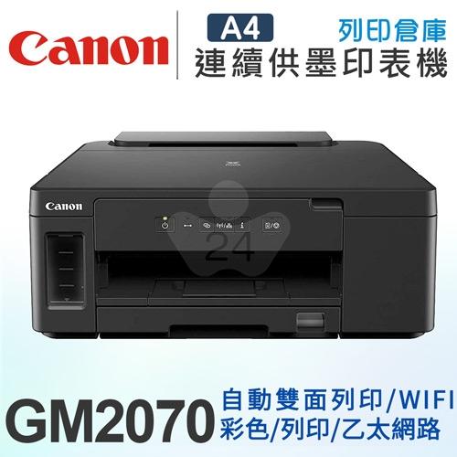 Canon PIXMA GM2070 商用連供黑白印表機