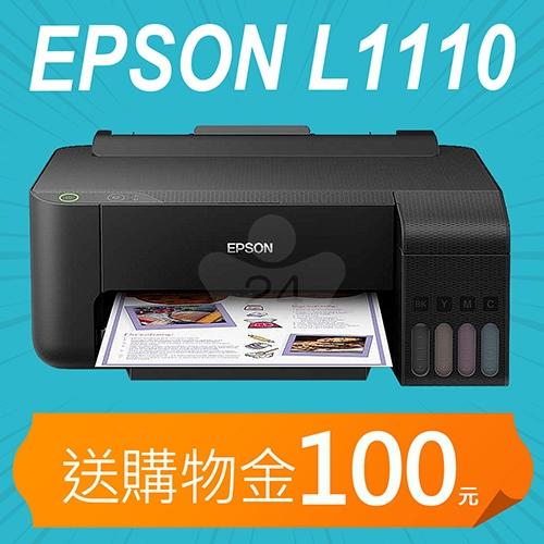 【加碼送購物金100元】EPSON L1110 高速單功連續供墨複合機