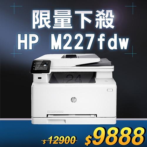 【限量下殺10台】HP LaserJet Pro M227fdw 黑白雷射無線多功能事務機