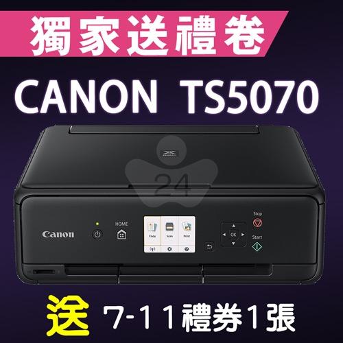 【獨家加碼送100元7-11禮券】Canon PIXMA TS5070 多功能相片複合機(黑色)