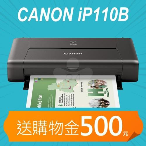 【加碼送購物金500元】Canon PIXMA iP110B(含電池組) 可攜式彩色噴墨印表機