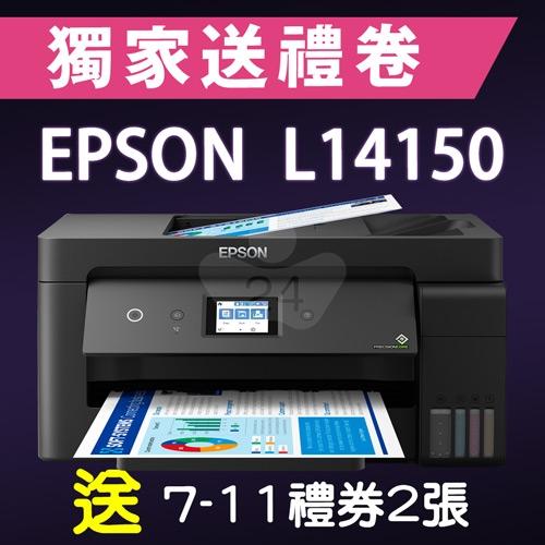 【獨家加碼送200元7-11禮券】EPSON L14150 A3+高速雙網連續供墨複合機