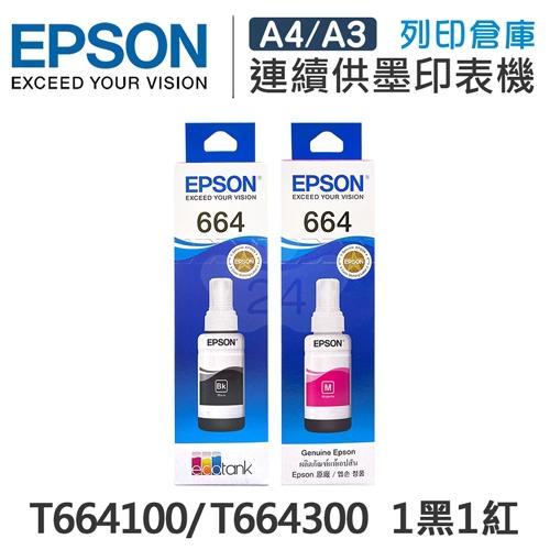 EPSON T664100 / T664300 原廠盒裝墨水組(1黑1紅)