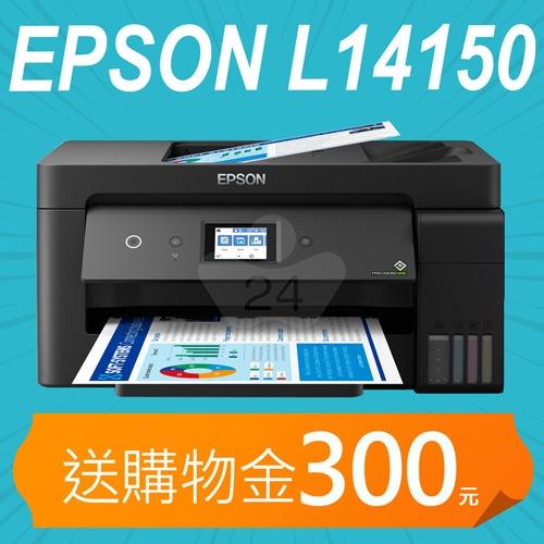 【加碼送購物金300元】EPSON L14150 A3+高速雙網連續供墨複合機
