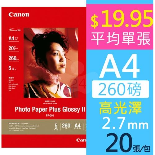 Canon PP-201超光亮相片紙 260g A4 (20入)