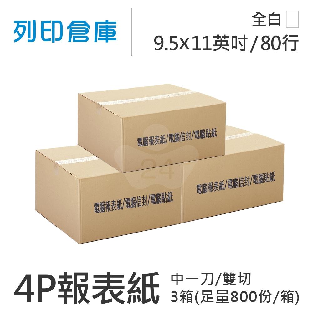 【電腦連續報表紙】 80行 9.5*11*4P 全白/ 中一刀 雙切 /超值組3箱(足量800份/箱)