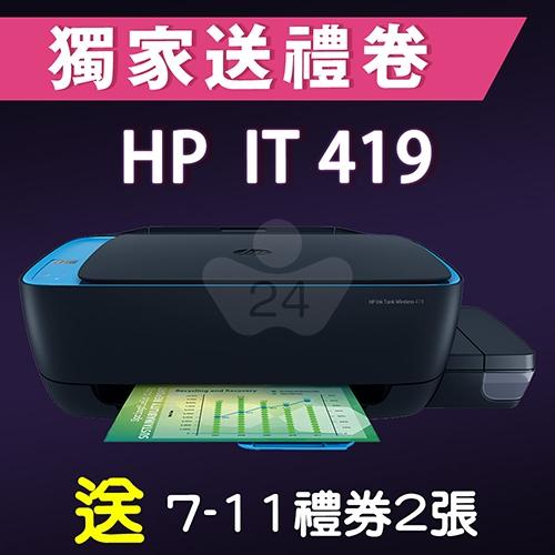 【獨家加碼送200元7-11禮券】HP InkTank Wireless 419 超印量無線相片連供事務機