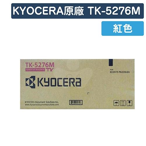 KYOCERA TK-5276M 原廠紅色碳粉匣