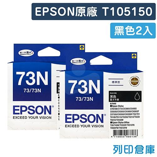 EPSON T105150 / C13T105150 (NO.73N) 原廠黑色墨水匣(2黑)