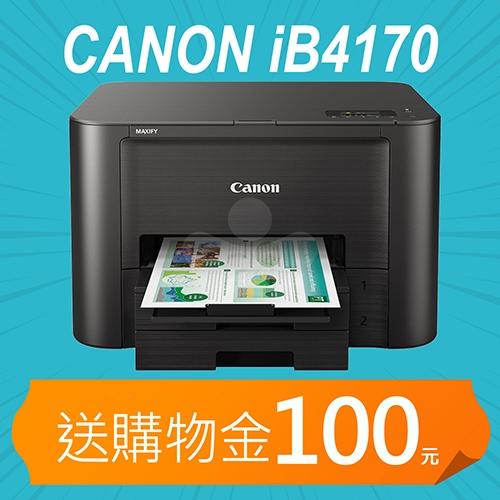 【加碼送購物金300元】Canon MAXIFY iB4170 商用噴墨印表機