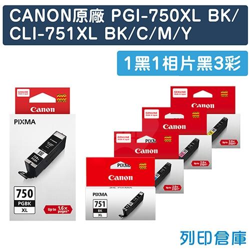 CANON PGI-750XLBK + CLI-751XLBK/CLI-751XLC/CLI-751XLM/CLI-751XLY 原廠高容量墨水組(1黑1相片黑3彩)
