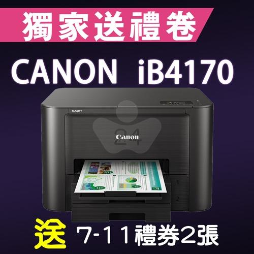 【獨家加碼送200元7-11禮券】Canon MAXIFY iB4170 商用噴墨印表機