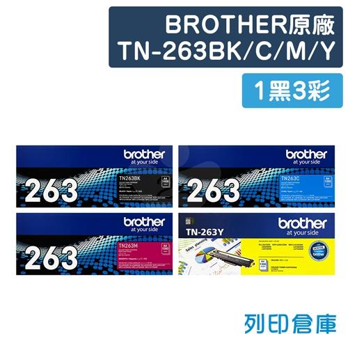 BROTHER TN-263BK / TN-263C / TN-263M / TN-263Y 原廠碳粉匣組(1黑3彩)