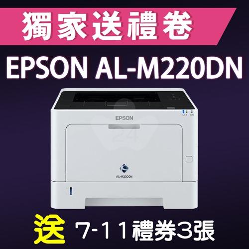 【獨家加碼送300元7-11禮券】EPSON AL-M220DN 黑白雷射印表機