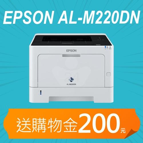 【加碼送購物金200元】EPSON AL-M220DN 黑白雷射印表機