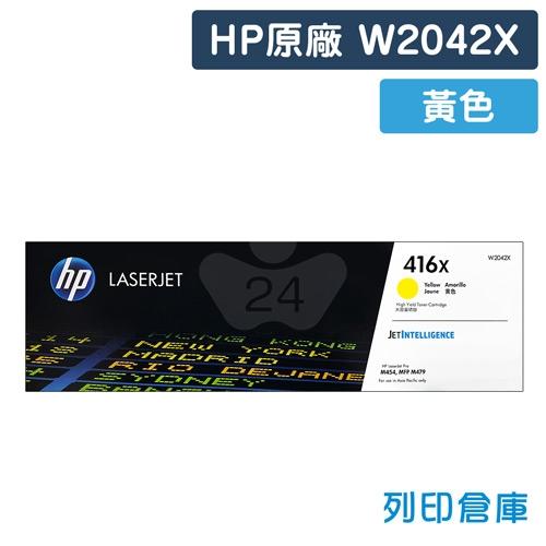 HP W2042X (416X) 原廠高容量黃色碳粉匣